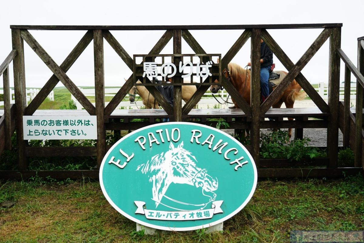 熊本旅遊|阿蘇火山草原騎馬體驗.英文教學.入住享受牧場風情:EL PATIO RANCH牧場 @右上的世界食旅