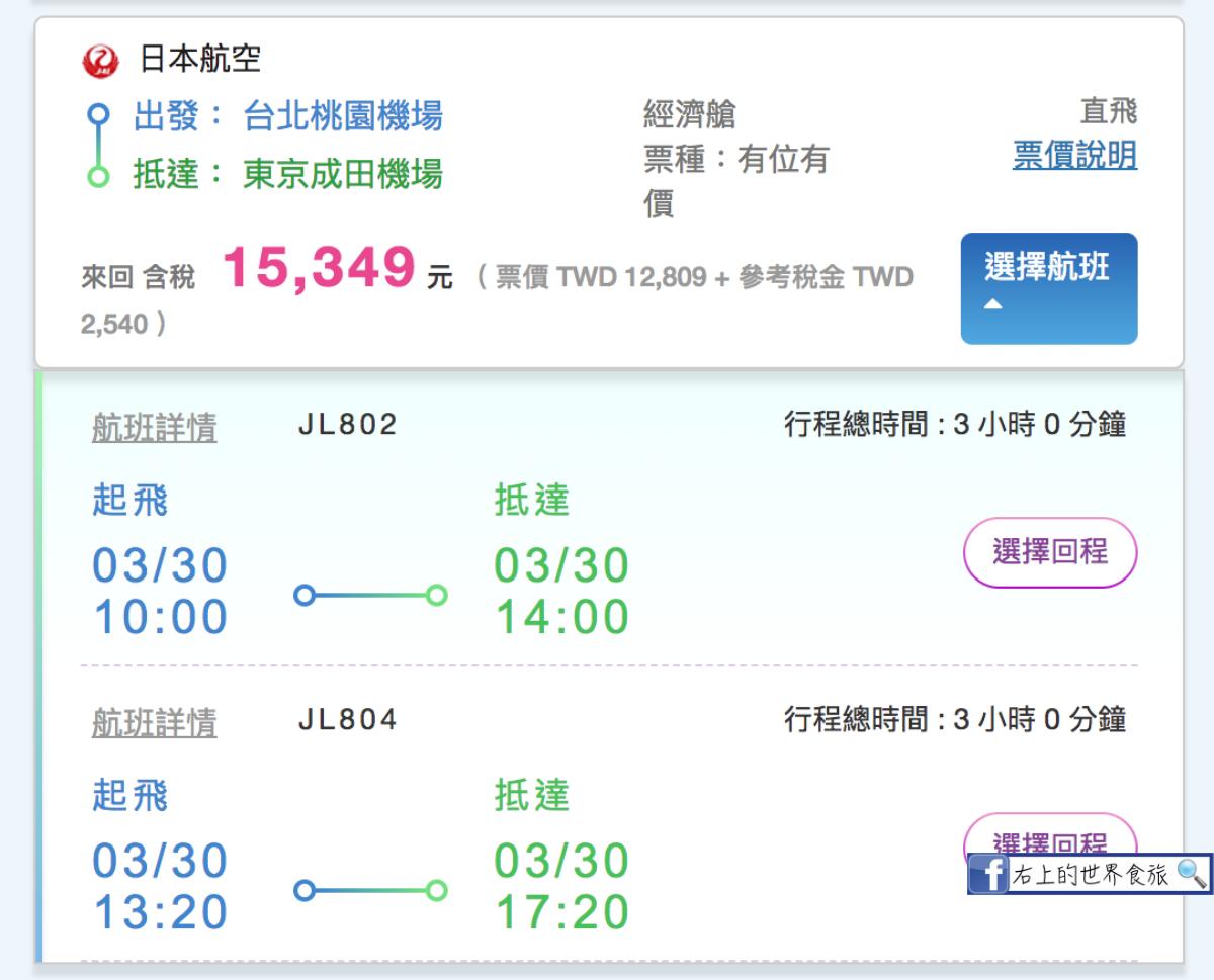 機票怎麼買?三大注意事項避免落入買票陷阱&推薦購票網webticket:不用馬上付款、付款前選位、「獵票」找更低價機票 @愛旅行 - 右上的世界食旅